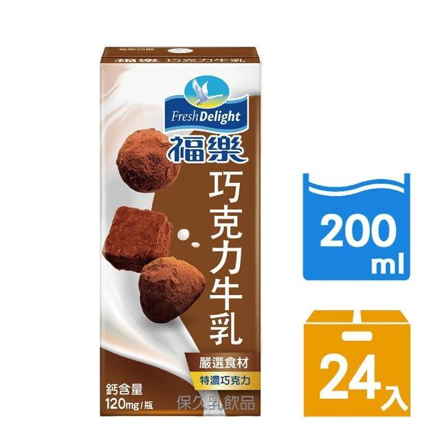 【福樂】巧克力口味保久乳200ml*24入