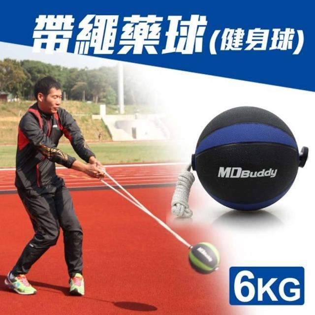 【MDBuddy】6KG 帶繩藥球-健身球 重力球 韻律 訓練(隨機)