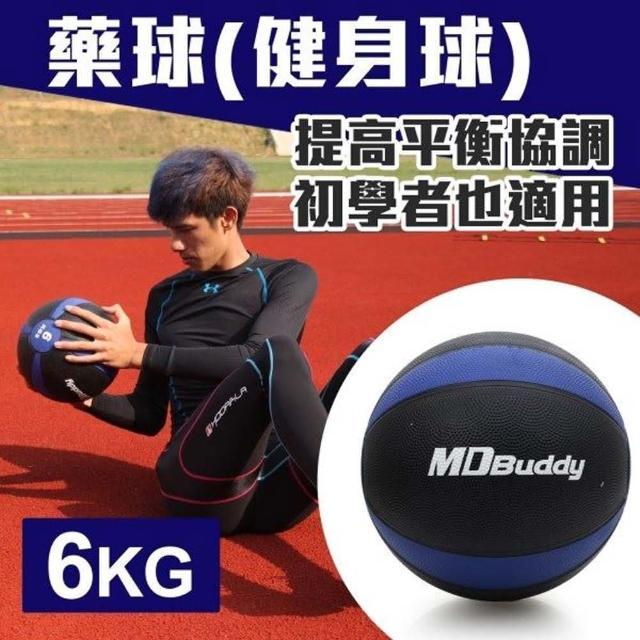【MDBuddy】6KG藥球-健身球 重力球 韻律 訓練(隨機)