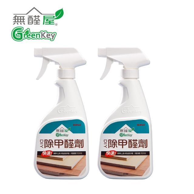 【無醛屋 醛民一哥DIY專業包】DIY除甲醛劑(400mlx2)