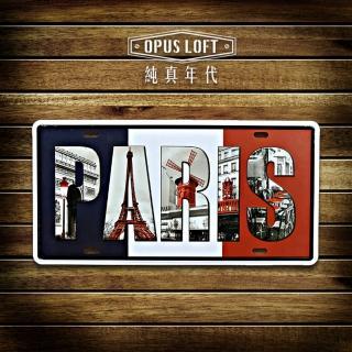 【OPUS LOFT純真年代】仿舊鐵皮車牌/壁飾/壁貼(巴黎)