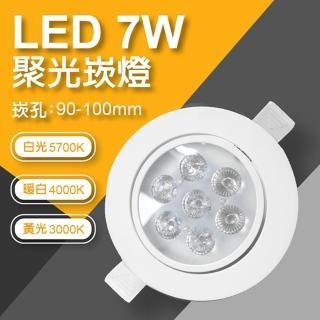 【LED崁燈】LED 7W 杯燈 投射燈 崁燈 含變壓器(8入)