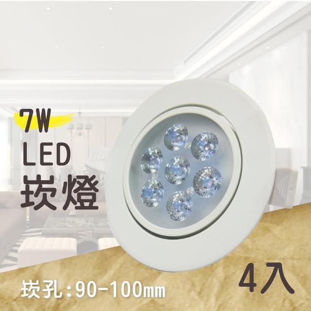 【LED崁燈】LED 7W 杯燈 投射燈 崁燈 含變壓器(4入)