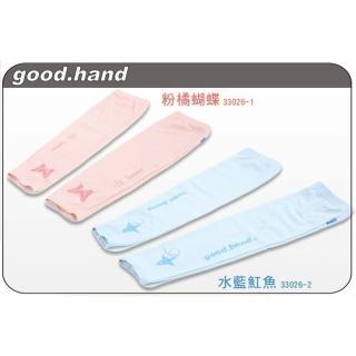 【GOODHAND】GOOD HAND 單車袖套-水藍-自行車 抗UV 防曬(粉橘)
