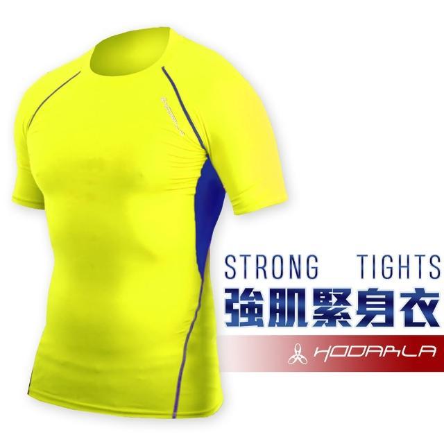 【HODARLA】肌動男短袖運動緊身衣-台灣製 T恤 圓領 短T 籃球 慢跑 健身(螢光黃藍)