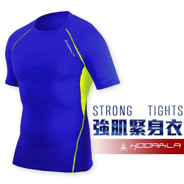 【HODARLA】肌動男短袖運動緊身衣-台灣製 T恤 圓領 短T 籃球 慢跑 健身(藍螢光黃)