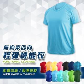 【HODARLA】女無拘束輕彈機能運動短袖T恤-抗UV 圓領 台灣製 涼感(亮藍)