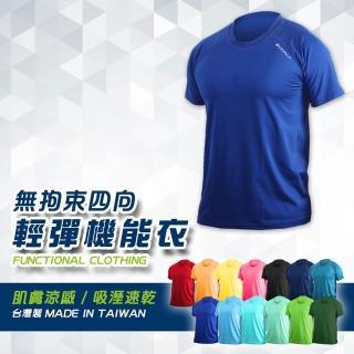 【HODARLA】女無拘束輕彈機能運動短袖T恤-抗UV 圓領 台灣製 涼感(藍)