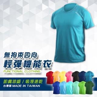 【HODARLA】女無拘束輕彈機能運動短袖T恤-抗UV 圓領 台灣製 涼感(藍綠)