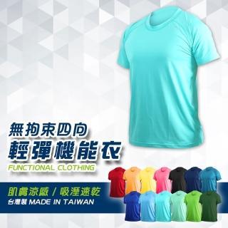 【HODARLA】女無拘束輕彈機能運動短袖T恤-抗UV 圓領 台灣製 涼感(湖水藍)