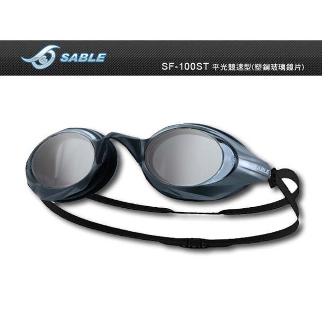 【SABLE】貂 競速型塑剛玻璃鏡片泳鏡-清晰防霧 游泳(黑)