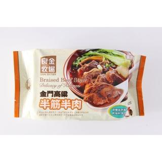 【良金牧場】金門高粱半筋半肉獨享包18包(640g/包)