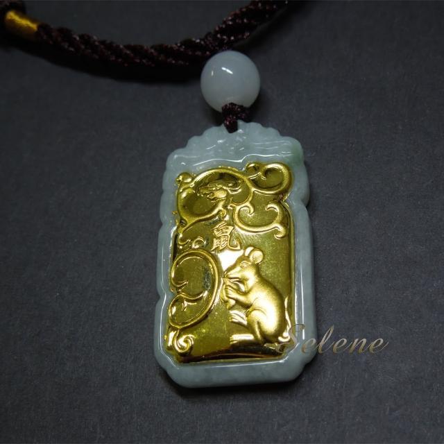【Selene 珠寶】金鑲玉12生肖墜- 鼠(A貨翡翠341906)