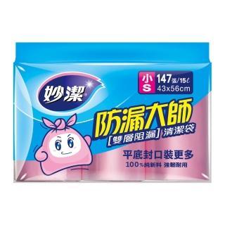~妙潔~防漏大師 清潔袋^(S 43×56cm 15L^)