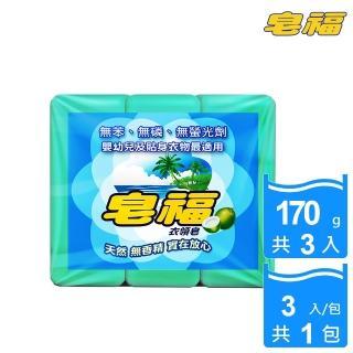 【皂福】無香精天然衣領皂170gX3塊(純植物油)