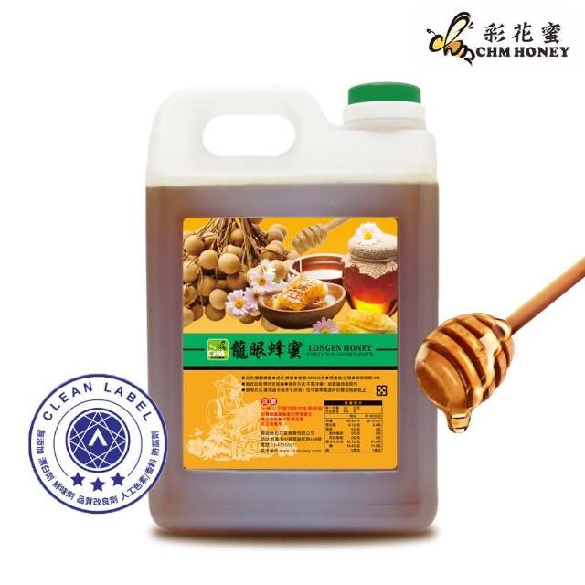 【彩花蜜】台灣龍眼蜂蜜3000g x1
