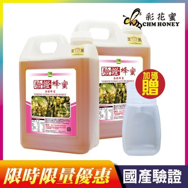 【彩花蜜】台灣養蜂協會驗證-荔枝蜂蜜3000g x2(超值優惠組)