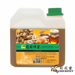 【彩花蜜】台灣龍眼蜂蜜1200g