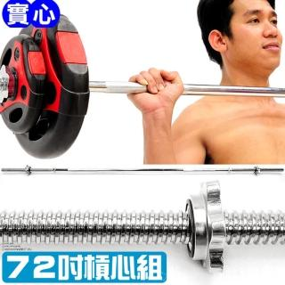 72吋管徑2.5CM電鍍長槓心-包含鎖頭(C113-009)