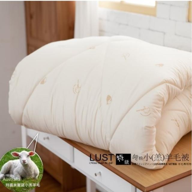 【Lust 生活寢具】美麗諾新生小羊毛被特級款320T純棉表布4.5x6.5尺
