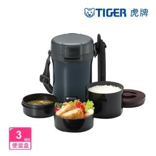 【TIGER虎牌】3碗飯_不鏽鋼保溫飯盒(LWU-A171快)