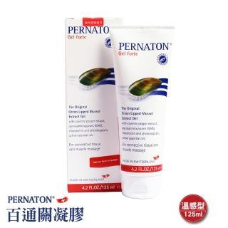【PERNATON 百通關凝膠】瑞士原裝進口 擦的葡萄糖胺(125ml 溫感型 x 1入)
