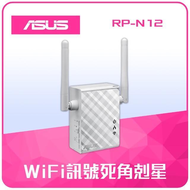 【ASUS】RP-N12 無線訊號延伸器