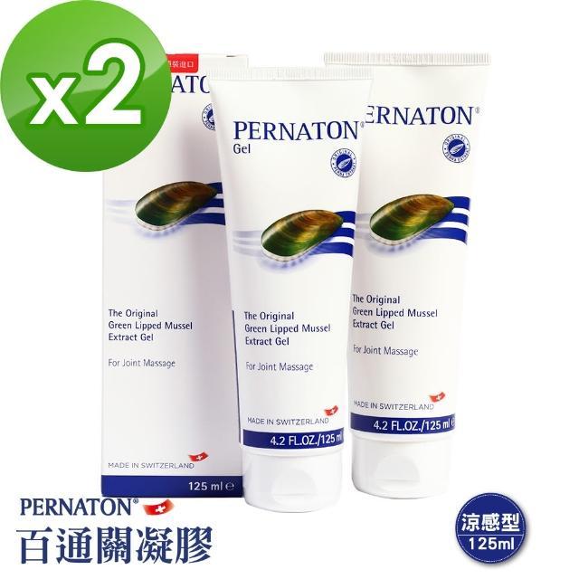 【PERNATON 百通關凝膠】瑞士原裝進口 擦的葡萄糖胺(125ml涼感型 x 2入)