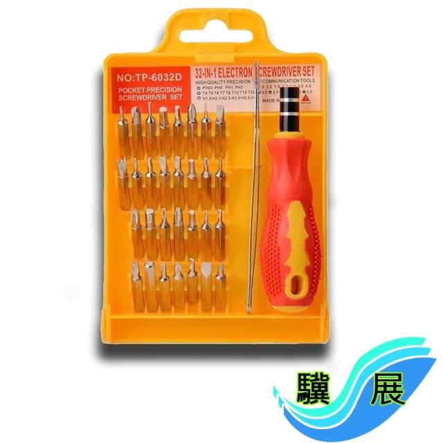 【驥展 12H】32合1 螺絲起子工具組 TP-6032D(一字 十字 六角 星型 三角 柱形)
