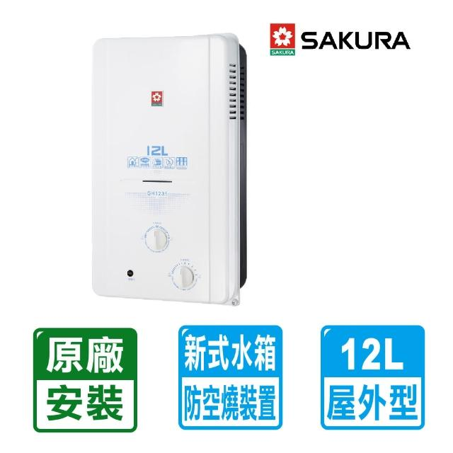 【。限北北基配送。櫻花牌】12L屋外ABS防空燒熱水器(GH-1235桶裝瓦斯)