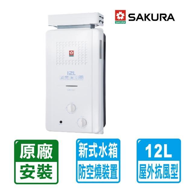 【。限北北基配送。櫻花牌】12L屋外抗風型ABS防空燒熱水器(GH-1221天然瓦斯)