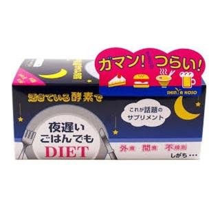【日本新谷酵素】夜遲Night Diet熱控健康酵素錠 一盒(30包/盒)