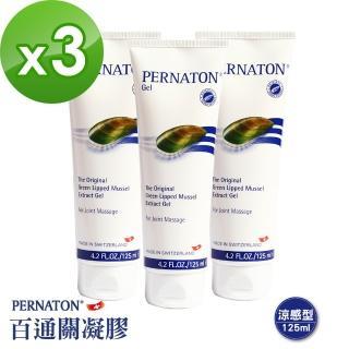 【PERNATON 百通關凝膠】瑞士原裝進口 擦的葡萄糖胺(125ml x 3入)