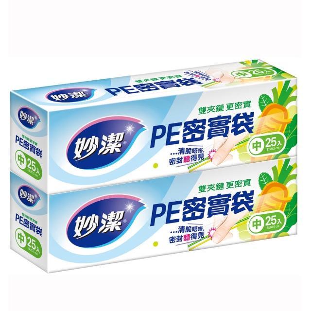 【妙潔】PE密實袋 中 18cm×20.5cm(25枚×2入)