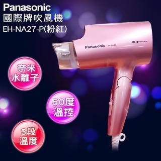 【國際牌Panasonic】奈米水離子吹風機(EH-NA27/P粉)