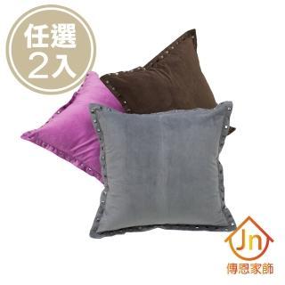 【J&N】雅品鉚釘抱枕45*45(3色-任選2入)