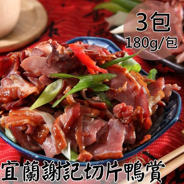 【一等鮮】宜蘭謝記切片鴨賞3包(180g/包)