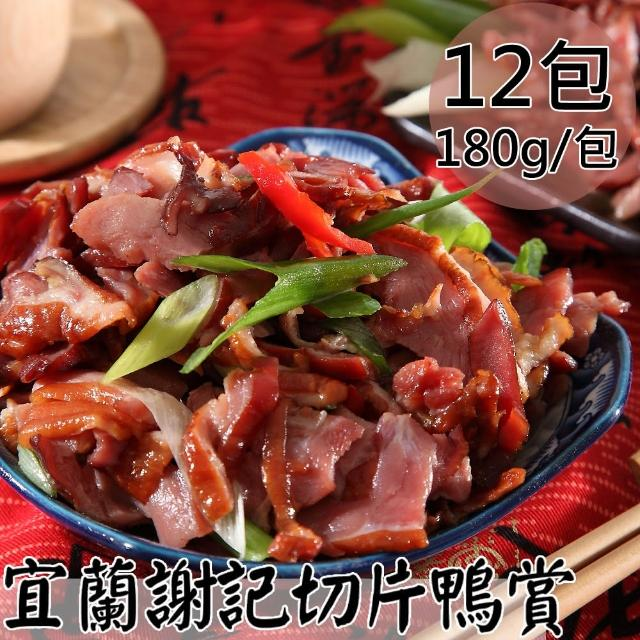 【一等鮮】宜蘭謝記切片鴨賞12包(180g/包)