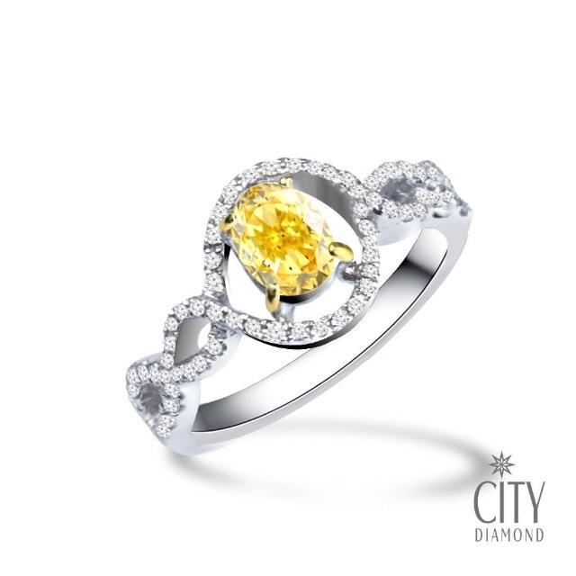 【City Diamond引雅】愛的圓舞曲 黃彩鑽鑽石戒指(53分)
