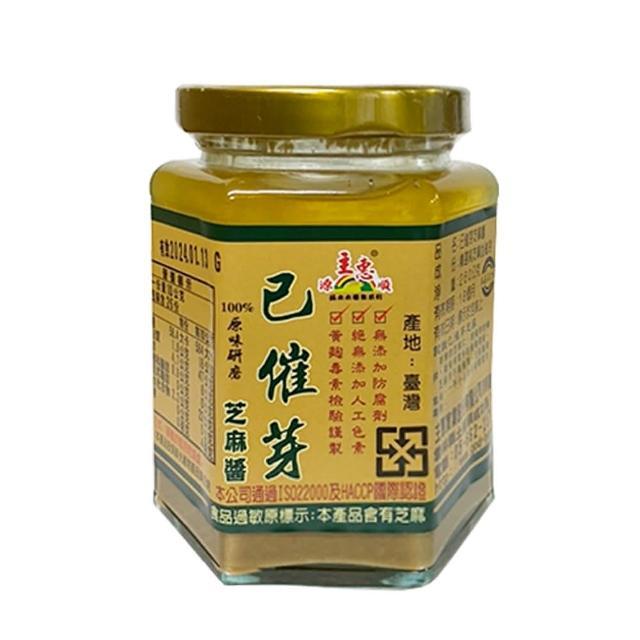 【源順】已催芽芝麻醬(260g/罐)
