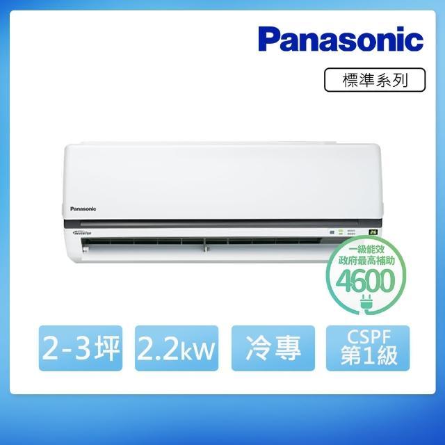 【好禮五選一★Panasonic國際】2-3坪變頻冷專分離式(CU-K22BCA2/CS-K22BA2)