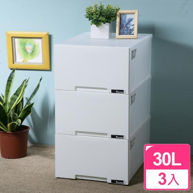【真心良品】方舟鏡面抽屜整理箱30L(3入)