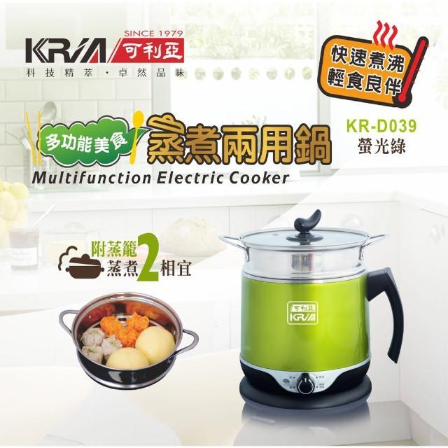 【KRIA可利亞】1.8L多功能美食蒸煮兩用鍋/美食鍋(KR-D039)