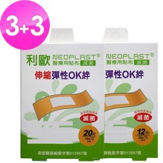 【貝斯康】醫療用貼布傷口貼-滅菌伸縮布(M款20片x3盒/L款12片x3盒)