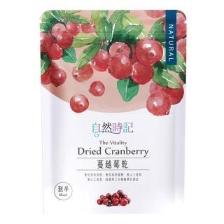 【自然時記】天然蔓越莓乾(250g/包 剖半蔓越莓乾)