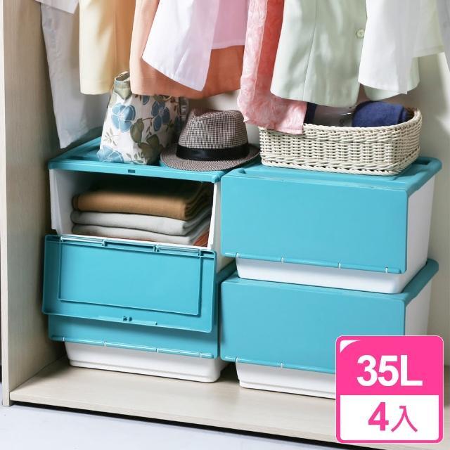 【真心良品】棒棒糖全開式收納箱35L(4入)
