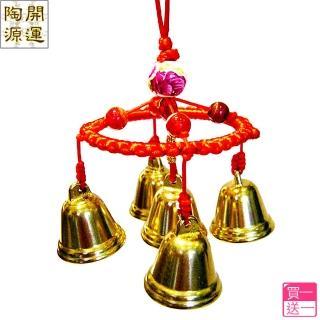 【開運陶源 - 買一送一】5個銅製風鈴(催財銅鐘/銅鈴)