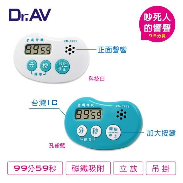 【Dr.AV】歐風超大聲倒時器(TM-8988-二色任選)