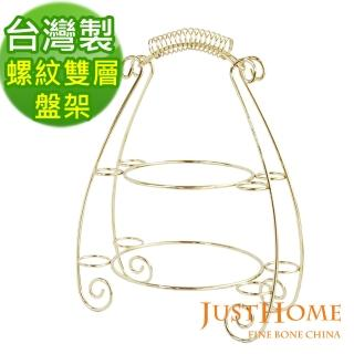 【Just Home】台灣製宮廷螺紋雙層蛋糕盤架(2色可選)