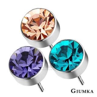 【GIUMKA】晶亮圓鋯珠寶白鋼耳釘耳環 8mm 3對一組價格 MF00485(五組任選)